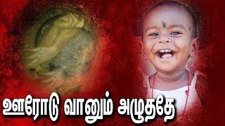 மன்னித்து விடு சுஜித் : Emotional Song For Sujith | Daniel Craig | Tamil Music Album