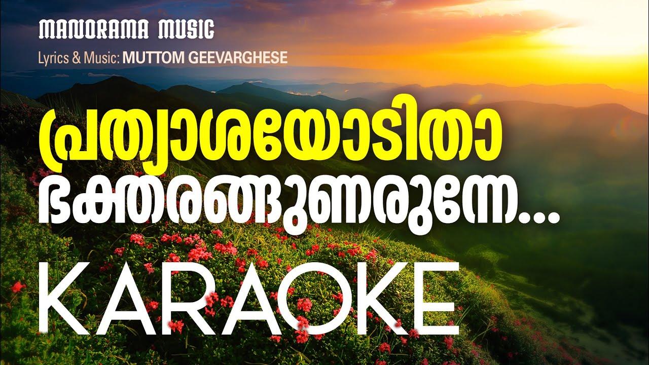 KARAOKE Prathyasayoditha   Malayalam Christian Devotional   Malayalam Christian Karaoke   KARAOKE