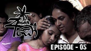 අඩෝ - Ado | Episode - 05 | Sirasa TV Thumbnail