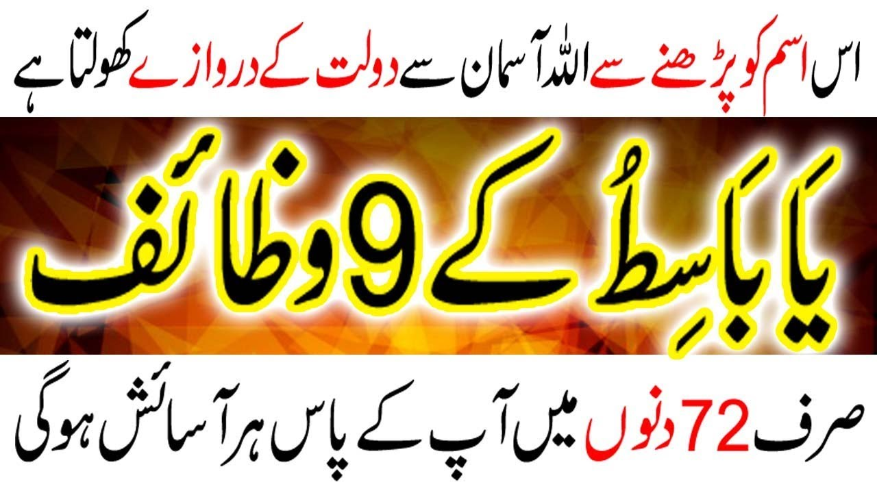 Ya Basito Ka Wazifa Amal In Urdu HIndi Ameer Hone k Liye Or Rizq Ki Dua  Asma ul Husna Wazaif