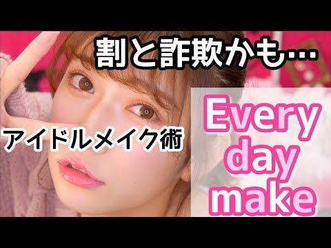 �毎日メイク】テレビ映り����割��欺メイク�も?♡Every day make~2017 Winter~