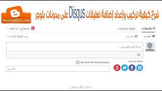 الدرس 21 : شرح طريقة تركيب وإعداد إضافة تعليقات Disqus على مدونات بلوجر