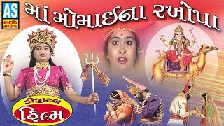 Maa Momai Na Rakhopa Film || Momai Maa Na Parcha || Jai Momai Maa Full Movie