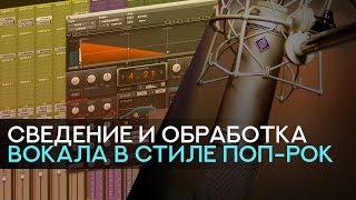 Сведение И Обработка Вокала В Стиле Поп-Рок (English subtitles)