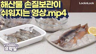 해산물 손질·보관이 쉬워지는 영상.mp4   꼬막,새…