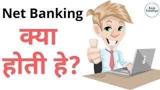 Net Banking Kya Hai Hindi | What is Internet Banking | Benefits & Loss of Internet Banking in India