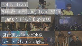 超特急「Bullet Train 5th Anniversary Tour 2017『Trans NIPPON Express』 メイキングティザー映像」