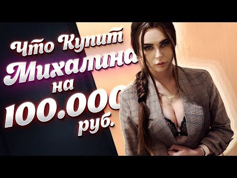 ЧТО КУПИТ МИХАЛИНА за 100 000 РУБЛЕЙ!
