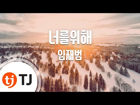 For You 너를위해_Yim Jae Bum 임재범_TJ노래방 (Karaoke/lyrics/romanization/KOREAN)