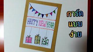 วาดรูป ทำการ์ดอวยพร แบบง่าย How to make a card happy new year