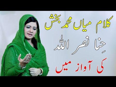 Awal Hamd Sana Elahi | Hina Nasrullah | Kalam Mian Muhammad Baksh