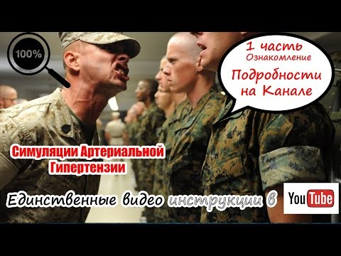 Как откосить от армии по давлению