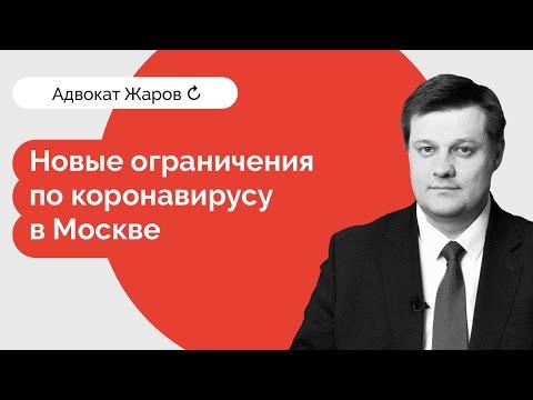 Новые ограничения по коронавирусу в Москве. Зачем Собянин снова собирает наши личные данные?