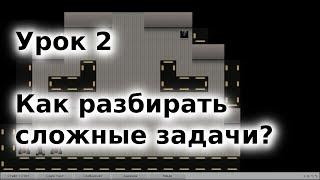 видео курсы основы программирования