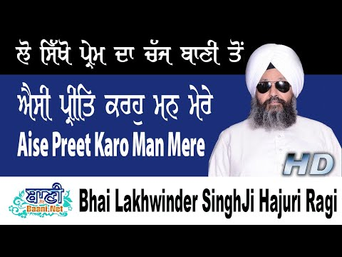 Bhai-Lakhwinder-Singh-Ji-Sri-Harmandir-Sahib-Bhogal-Samagam-18-May-2019-Latest-Kirta