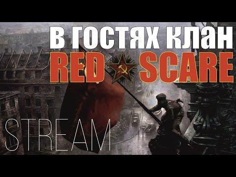 В гостях клан RED SCARE стрим  30.11.2016