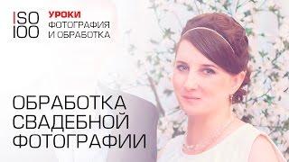 Photoshop. Обработка свадебной фотографии.