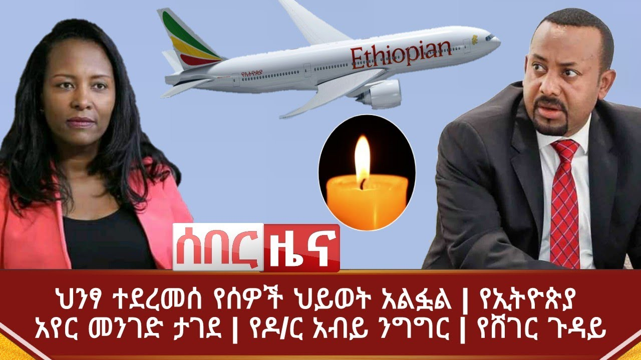 Ethiopia Ethiopia ሰበር ዜና - ህንፃ ተደረመሰ አሳዛኝ ዜና ተሰማ| የኢትዮጵያ አየር መንገድ ታገደ| የዶ/ር አብይ ንግግር | Abel Birhanu