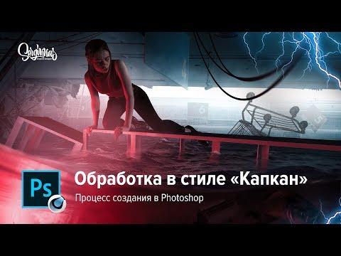 ОБРАБОТКА в стиле Фильма КАПКАН // Без выхода // ПРОЦЕСС СОЗДАНИЯ В ФОТОШОПЕ ( Photoshop )