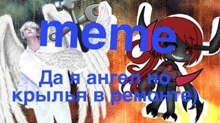 Meme|| Та я ангел,але крила в ремонті||Daria lets