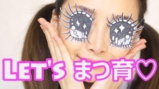 【スカルプDで遊ぼう】1分で分かる!!まつげ美容液の使い方♡ Thumbnail