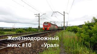 Железнодорожный микс №10
