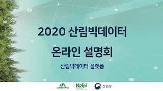 2020년 빅데이터 연합회 온라인 설명회 #산림빅데이터…