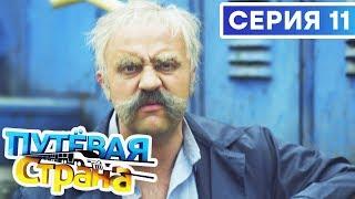 🚆 ПУТЕВАЯ СТРАНА - 11 СЕРИЯ HD | Сериал от ДИЗЕЛЬ ШОУ и ПАПАНЬКИ | Смешная комедия