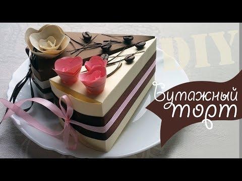🍰 Бумажный торт с пожеланиями своими руками 🍰 Paper cake with a surprise DIY