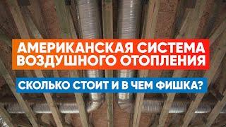 Американская система воздушного отопления. Сколько стоит #отопление и в чем фишка? Построй Себе Дом.
