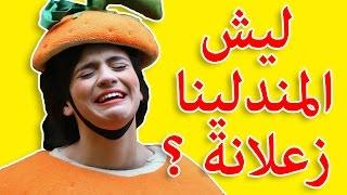 انشودة انا المندلينا فوزي موزي وتوتي بنزهة للبيارة
