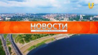 UTV. Новости Уфы 13.03.2017(, 2017-03-13T16:35:33.000Z)
