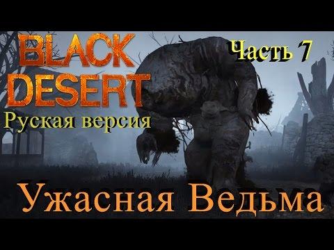 Русская Black Desert Online - Красотка мистик