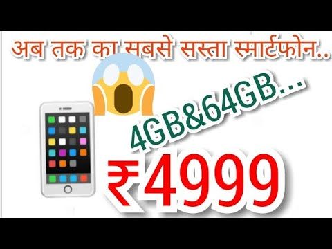 INDIA'S CHEAPEST SMARTPHONE| XGOODY X1 PRO | ₹4999 ONLY |