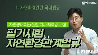 [에듀피디] 자연생태복원산업기사 자격증 필기 자연환경관…