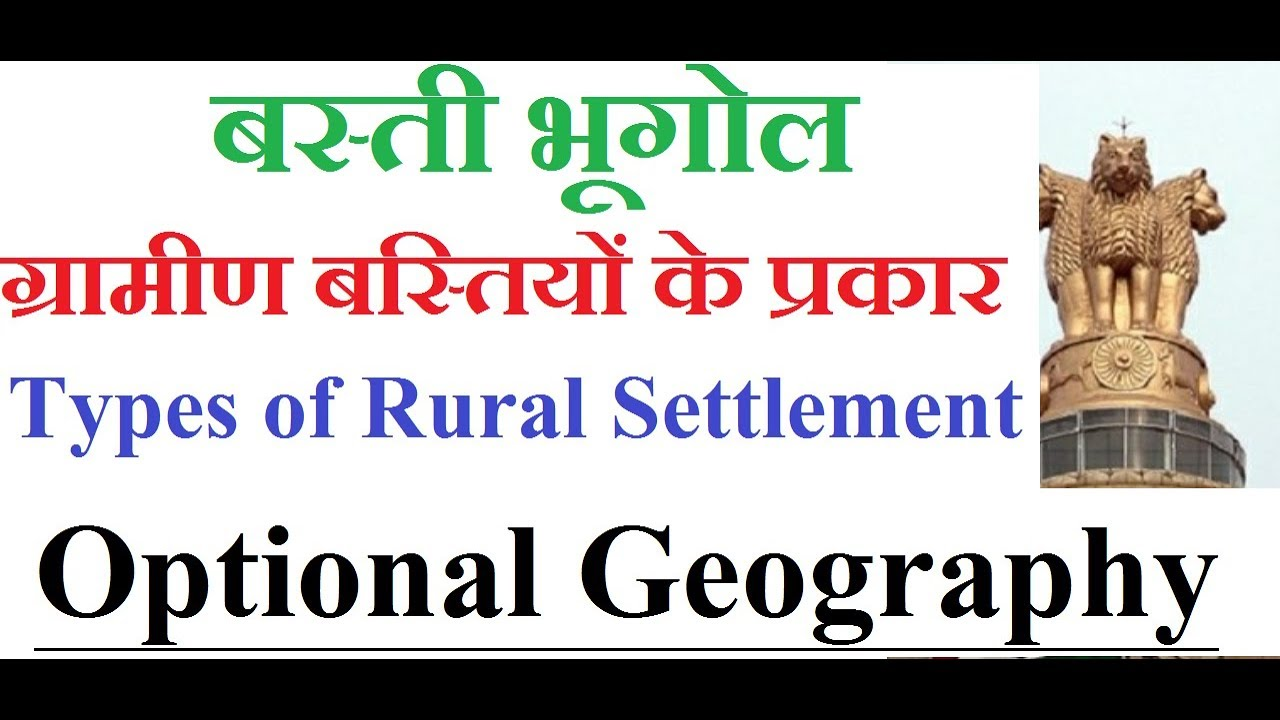 Types Of Rural Settlement in Hindi Optional Geography UPSC PCS