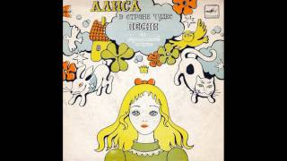 Download Песня о планах. Алиса в стране чудес. Песни из музыкальной сказки. С52-08053. 1976. B2 Mp3 and Videos