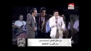 محمد منير و على الحجار و محمد الحلو ,, من حفل دار الاوبرا 2007