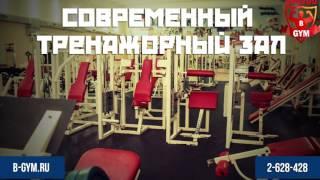 Фитнес клуб B-Gym в Уфе(, 2016-01-12T16:32:02.000Z)
