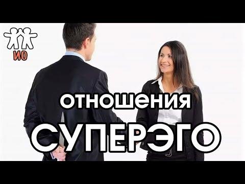 Соционика: отношения суперЭГО