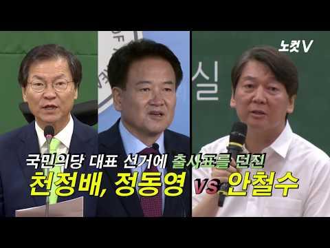 """안철수 """"독배 마시겠다"""" vs 천정배, 정동영 """"구태정치"""""""