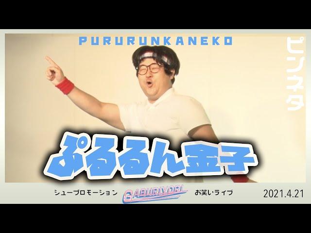 【ネタ】ぷるるん金子/新宿バティオス2021年4月21日