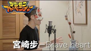 【Digimon Adventure Tri/數碼寶貝大冒險tri.】宮崎步-Brave Heart(Cover By FOXMAN)