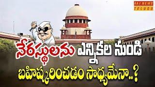 Is Decriminalisation of Politics Possible as Supreme Court said ?? || Raj News