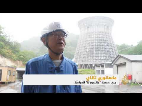 ينابيع المياه الساخنة لتوليد الكهرباء باليابان  - 21:21-2017 / 10 / 15