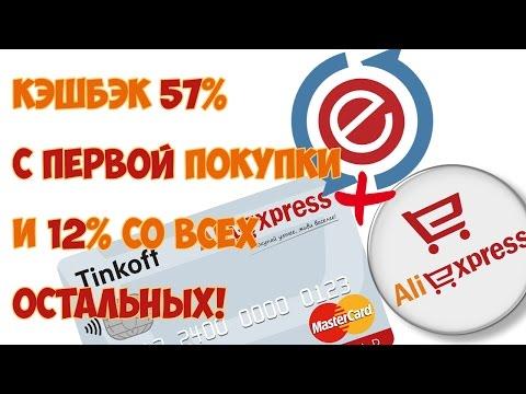 Кредитная карта Tinkoff Aliexpress + EPN = первый кэшбэк 57%, а потом по 12%!