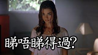 《玩盡殺絕》Wild Things 睇唔睇得過? (1998)