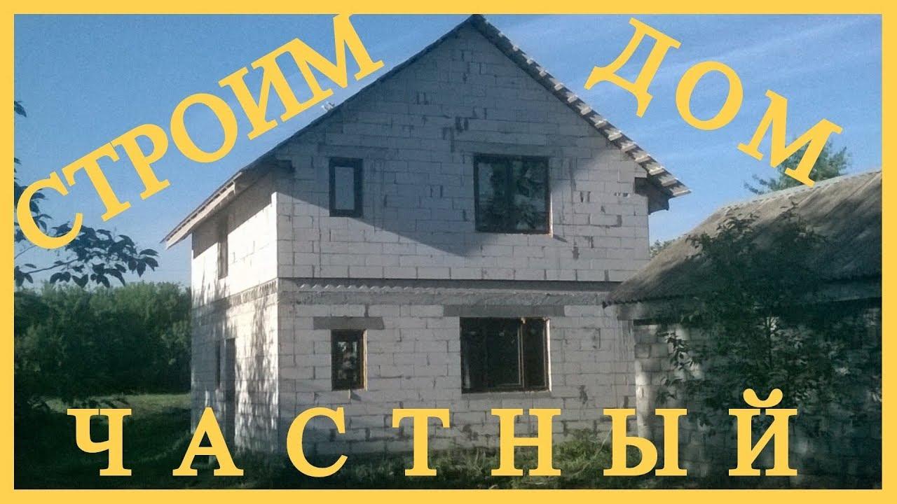 Как строить дом своими руками пошаговая инструкция фото 281