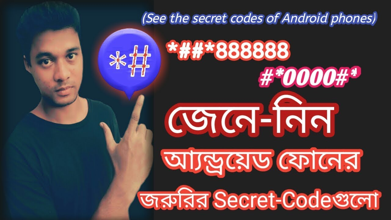 Android secret code All Mobile In Bangla(See the secret codes of Android  phones)