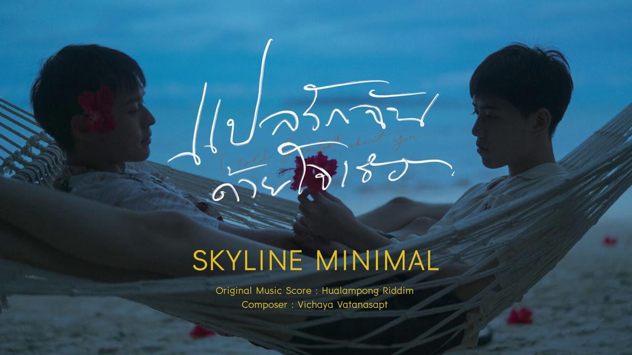 แปลรักฉันด้วยใจเธอ Original Score   SKYLINE MINIMAL
